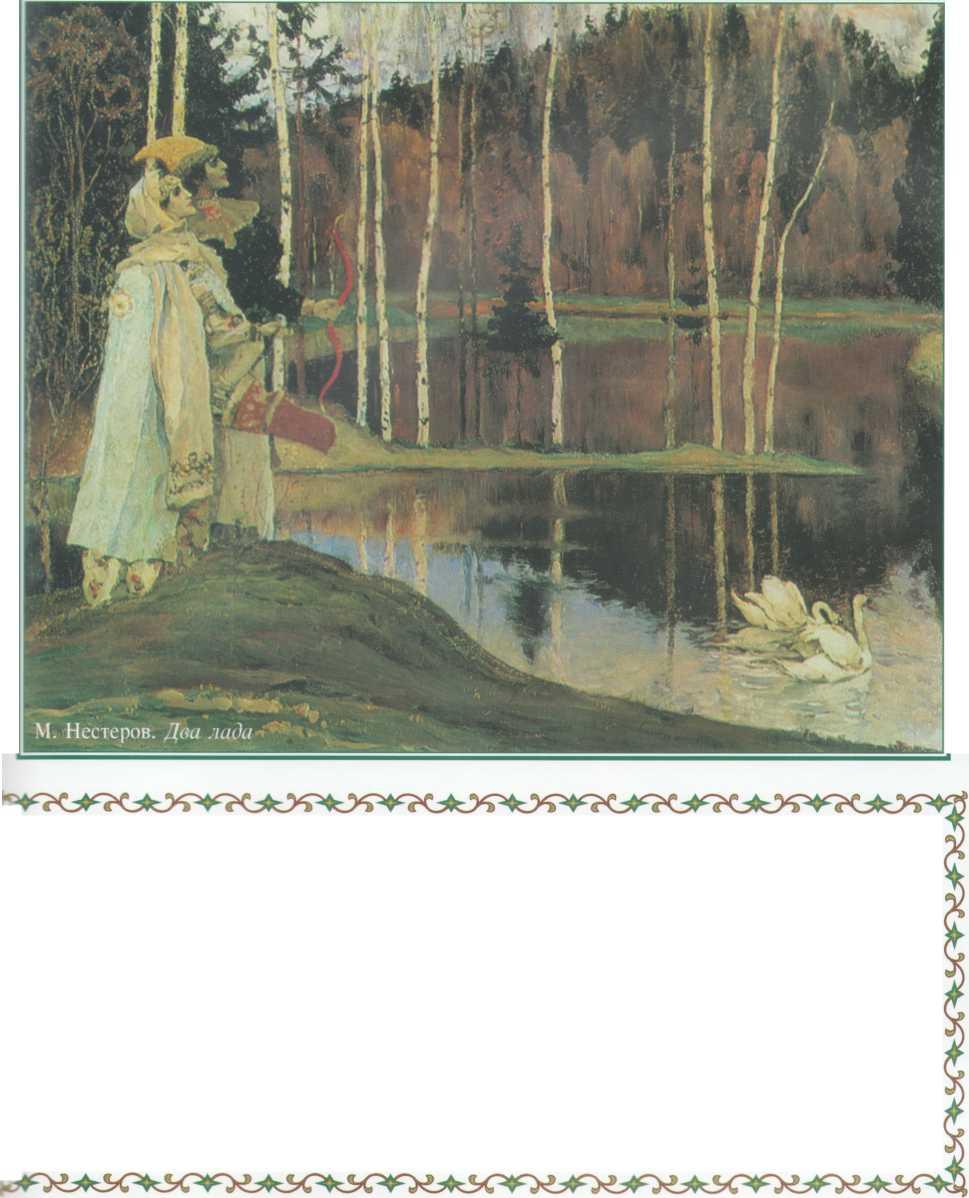 М.нестеров открытки